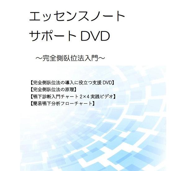 エッセンスノート+エッセンスノートサポートDVDセット