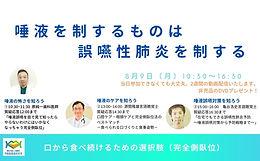 8月9日 【唾液を制するものは、誤嚥性肺炎を制する!】