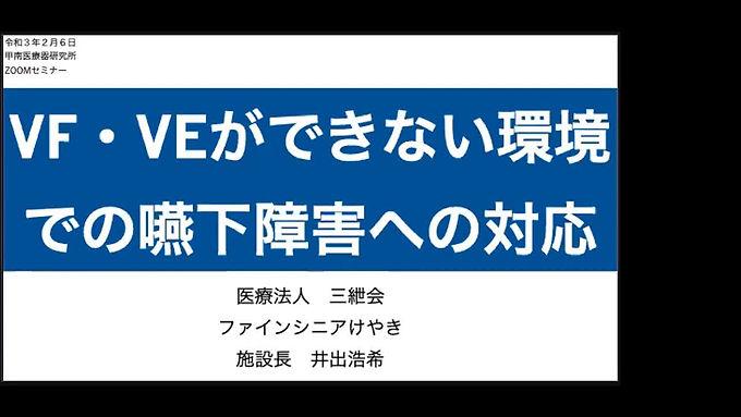 入門編の動画配信セミナー:井出浩希理学療法士 VF・VEができない環境での嚥下障害への対応 65分