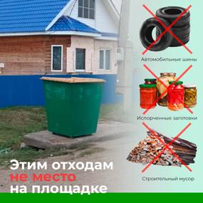Не складывайте эти отходы в контейнеры!