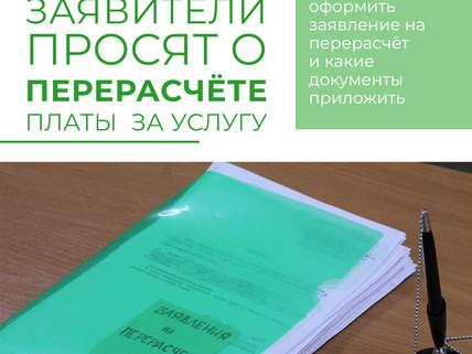 Какие документы нужны для оформления перерасчёта?