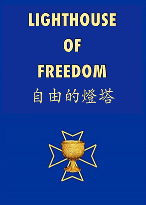 Lighthouse Of Freedom - Chinese Version