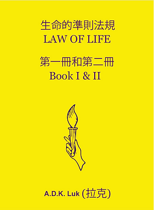 Law of Life Book, 1 & 2; Chinese Version