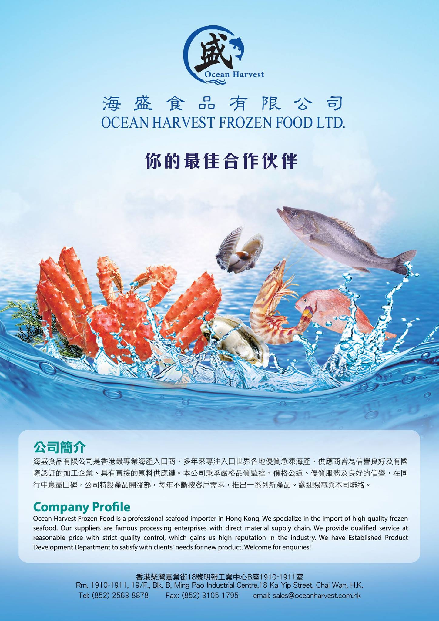 Ocean Harvest Frozen Food Ltd.