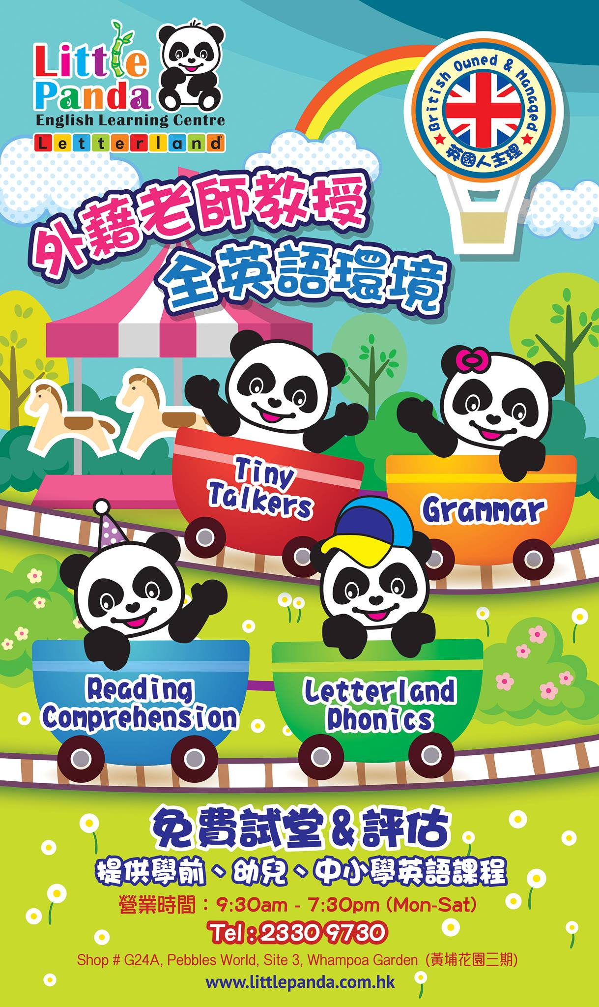 Little Panda English Learning Centre
