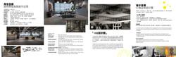 182 Design Park-booklet