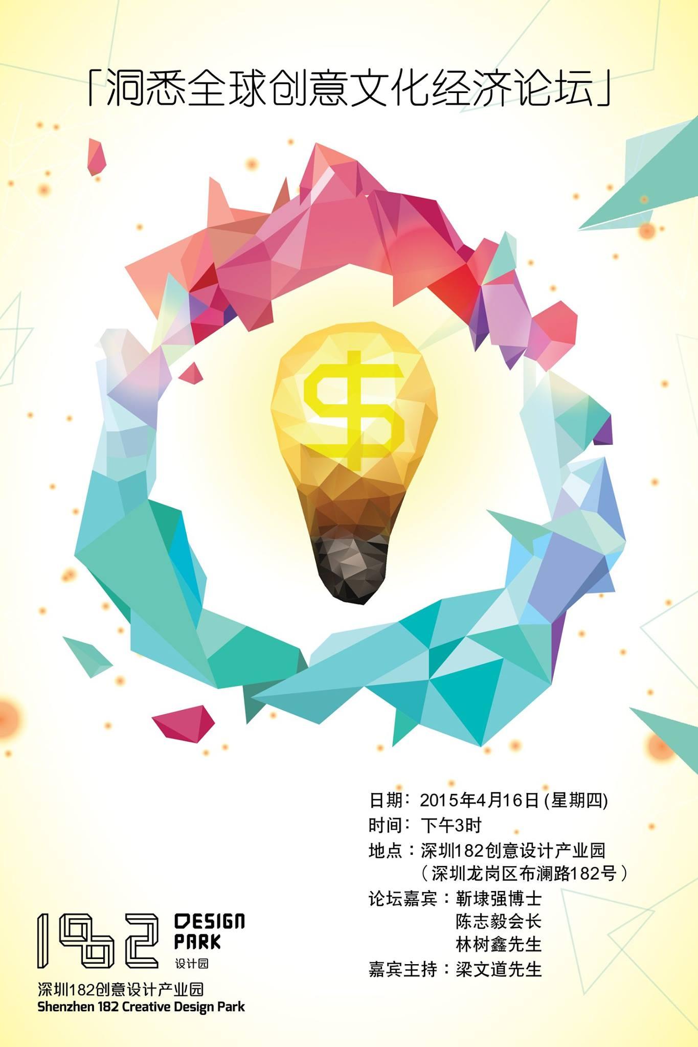 182 Design Park-poster