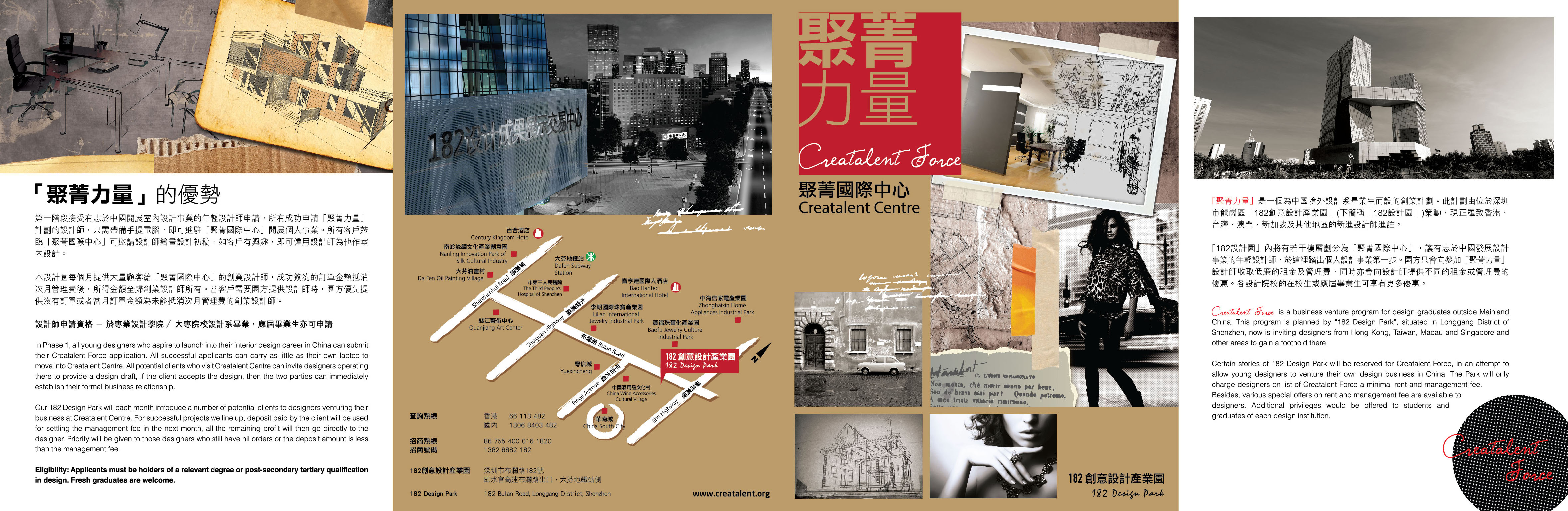 182 Design Park-booklet