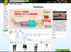 HKTV web banner