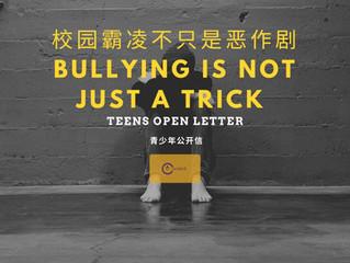 Chapter 1: It Started in Preschool | Lilian's Story on Bullying