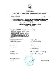 новая лицензия 2018 (1) (1).jpeg