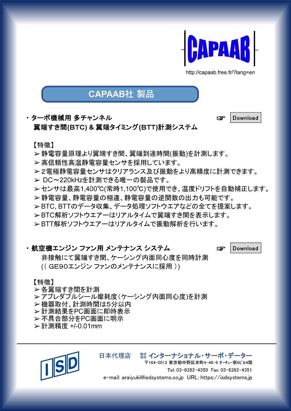 CAPAAB製品.jpg