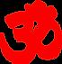 220px-Om_symbol.svg.png