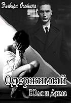 Одержимый. Юля и Дима
