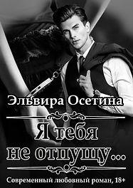 Я тебя не отпущу... Эльвира Осетина