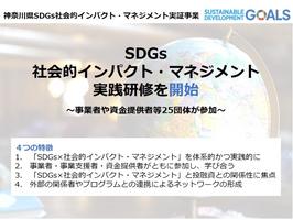 神奈川県「SDGs社会的インパクト・マネジメント実践研修(5カ月間、全10回)」を開始