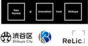 ケイスリー、Relicと協業し、官⺠連携オープンイノベーションプロジェクトの企画・構築を支援。第1号事例として、東京都渋谷区で開始。「ニューノーマルを、渋谷から発信。」