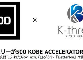 ケイスリーが500 KOBE ACCELERATORに採択されました