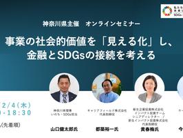 【神奈川県主催オンラインセミナー】事業の社会的価値を「見える化」し、金融との接続を考える
