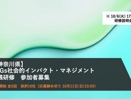【参加者募集】神奈川県SDGs社会的インパクト・マネジメント実践研修(※応募締切10/16(金) 17:00に延長)