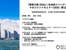『神奈川県SDGs×インパクト・マネジメントセミナー2020』第1回