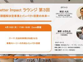 【4/15 参加無料】ビジネスとSDGsをつなぐストーリー作りや指標設定について学べる Better Impact ラウンジ 第3回 を開催