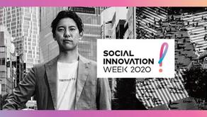 SOCIAL INNOVATION WEEK 2020に弊社代表幸地が登壇。クラブの構想発表やJリーグ関係者を招いたトークイベントに参加