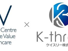 ケイスリー、英国オックスフォード3V社と業務提携、日本における「価値に基づく医療」を推進