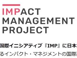 ケイスリー、国際イニシアティブ「インパクト・マネジメント・プロジェクト」に日本から初加盟
