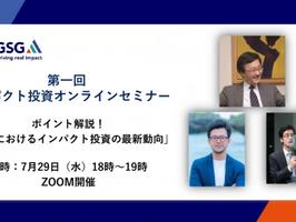 【7/29】弊社代表幸地が、GSG主催「第一回 インパクト投資オンラインセミナー」に登壇します