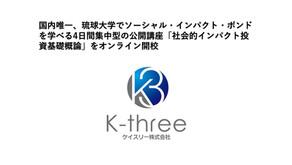 国内唯一、琉球大学でソーシャル・インパクト・ボンドを学べる4日間集中型の公開講座「社会的インパクト投資基礎概論」をオンライン開校