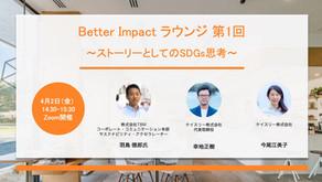 【4/2 参加無料】Better Impact ラウンジ 第1回 ~ストーリーとしてのSDGs思考~