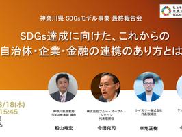 神奈川県SDGsモデル事業 最終報告会