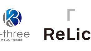 ケイスリー、Relic社と包括的業務提携について基本合意