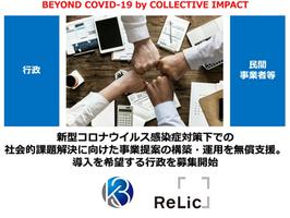 ケイスリー、Relicと協業し、新型コロナウイルス感染症対策下での社会的課題解決に向けた事業提案の構築・運用を無償支援。導入を希望する行政を募集開始
