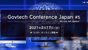 ケイスリー、経済産業省主催 「Govtech Conference Japan #05」に登壇