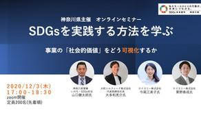 【申込受付中】神奈川県主催オンラインセミナー「SDGsを実践する方法を学ぶ」