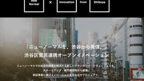 渋谷区官民連携オープンイノベーションにてスタートアップ12社のアイデアを採択(第1弾)。実証事業開始