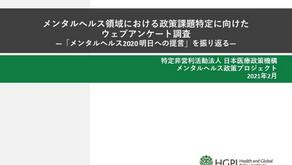 日本医療政策機構による「メンタルヘルス領域における政策課題特定に向けたウェブアンケート調査報告書」が公開されました