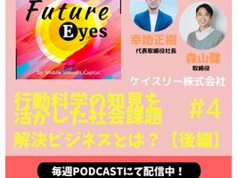 ケイスリーの幸地、森山がラジオ「MIC Future Eyes」に出演