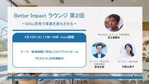 【4/13 参加無料】 Better Impact ラウンジ 第2回 ~SDGs思考で事業を進化させる~