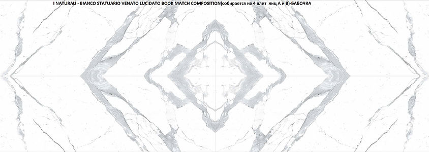 Bianco-Stat-Ven-book-match.jpg