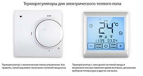 jelektricheskij-teplyj-pol-pod-laminat-v
