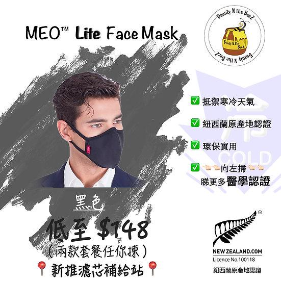 MEO Lite 可重用口罩