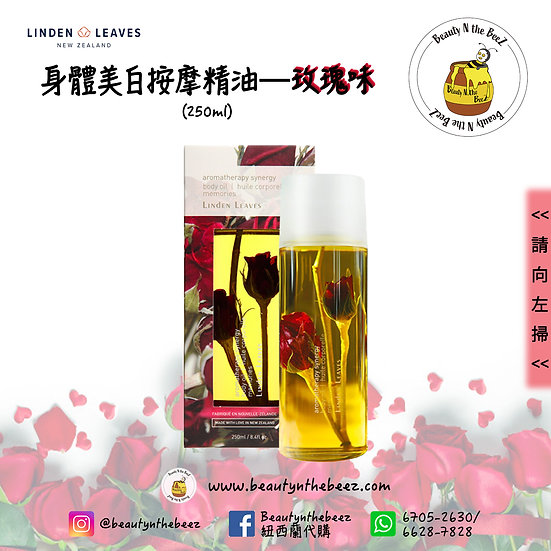 Linden Leaves Body Oil -- 玫瑰味🌹