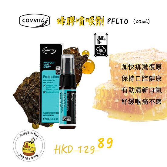 UMF10+ 蜂膠噴喉劑