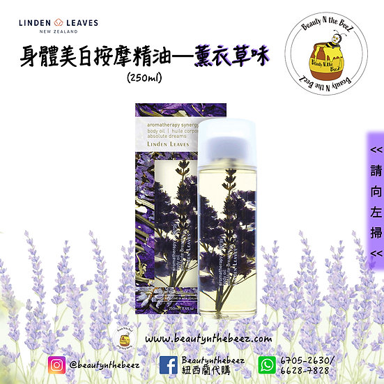 Linden Leaves Body Oil -- 薰衣草味💜 (Absolute Dream)