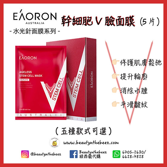 Eaoron 幹細胞V臉面膜5片裝 (紅色 ❤️)