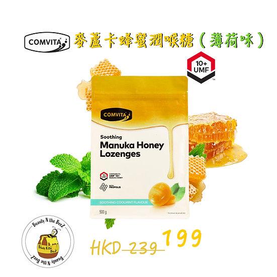 麥蘆卡蜂蜜潤喉糖 (薄荷味)