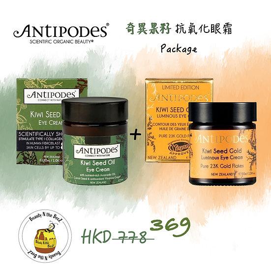 奇異果籽抗氧化眼霜 (Package)